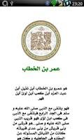Screenshot of الخلفاء الراشدون