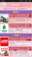 Screenshot of 媽咪萬事通
