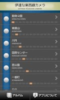 Screenshot of 伊達な東西線カメラ