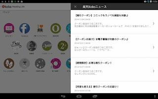 Screenshot of Kobo