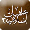 Islamic wallpapers 2 icon