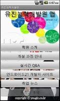 Screenshot of 유진능력개발원 홍보앱