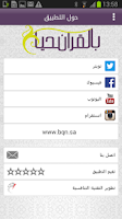 Screenshot of بالقرآن نحيا