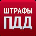 Штрафы ПДД 2016 - штрафы ГИБДД