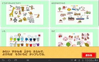 Screenshot of ドコモゼミ キッズえいご こどもずかん1ドコモ×Gakken