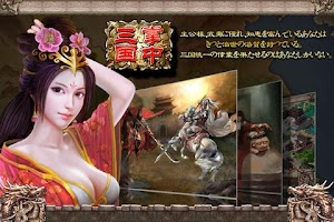 Screenshot of 掌中三国