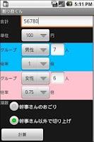 Screenshot of 割り勘くん