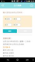 Screenshot of 宝宝起名大全