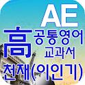 고등 공통영어 영단어 천재(이인기) icon