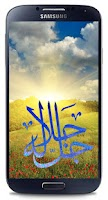 Screenshot of Name of allah livewallpaper HD
