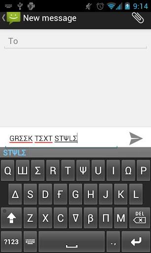 Text Styler Keyboard - Greek