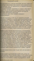 Screenshot of Крипипаста №2