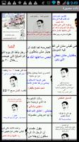 Screenshot of اساحبي- اجمل نكت مصورة