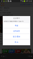 Screenshot of 랜덤채팅(낯선사람,마약채팅)