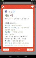 Screenshot of 고려대 중한중 사전