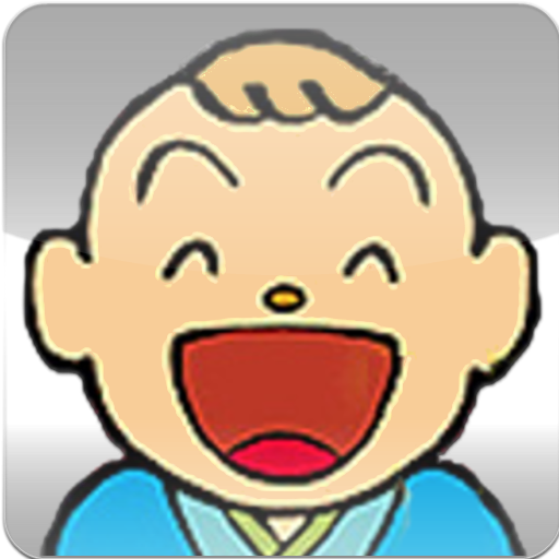 超高速落語 饅頭こわい 娛樂 App LOGO-APP試玩