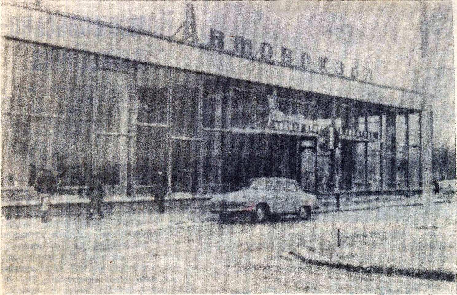 Автовокзал Очакова. 70-е гг.