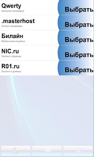 мой-баланс-демо for android screenshot
