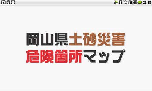 岡山県土砂災害危険箇所マップ