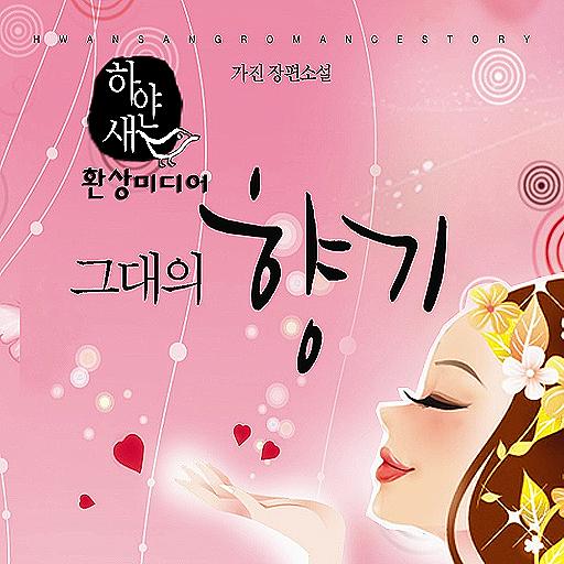 환상로맨스 >>그대의 향기<< LOGO-APP點子