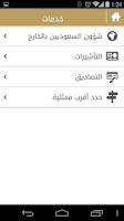Screenshot of MOFA KSA