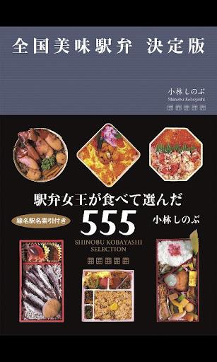 全国美味駅弁 決定版 ―駅弁女王が食べて選んだ555―