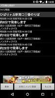 Screenshot of バスあと何分?(神奈中、国際興業、西武、関東、臨港他)
