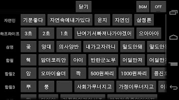 Screenshot of DJ자연인