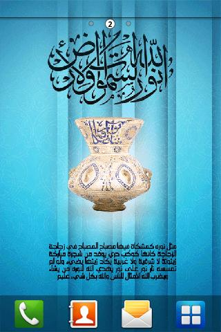 Islamic meshkah wallpaper