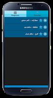 Screenshot of توب نغمات عربية ٢٠١٤