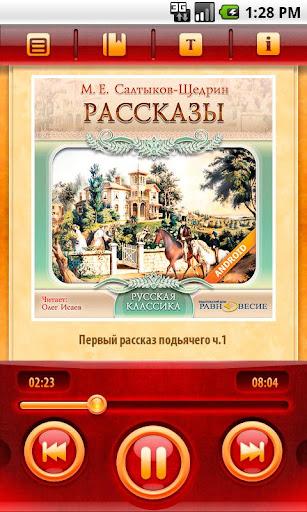 Рассказы. Салтыков-Щедрин М.Е.