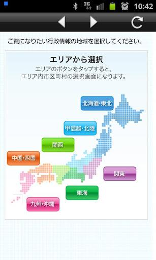 わが街事典 for Android