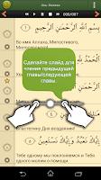 Screenshot of Коран на русском языке