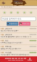 Screenshot of 너도나도 카툰 스토리
