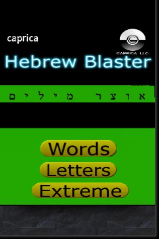Hebrew Blaster