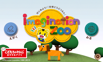 Screenshot of Imagination Zoo