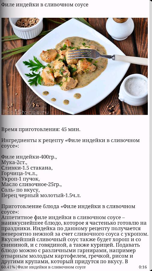 Рецепты блюд 7
