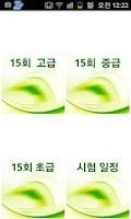 Screenshot of 한국사능력검정시험 기출문제 15회