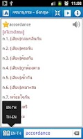 Screenshot of Astrotek Thai Dictionary