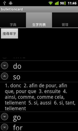 英語-法語