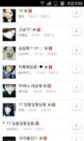 Screenshot of 카카오톡 친구만들기