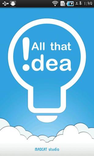 アイデアト レーニング All That Idea Lite