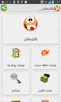 Screenshot of شکرستان