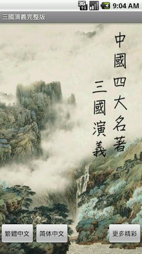 三 國 演 義 網 上 版 Romance of the Three Kingdoms Online
