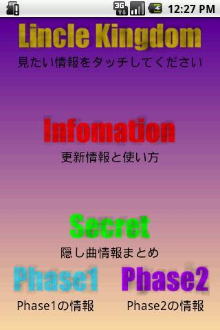 Lincle Kingdom情報アプリ