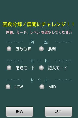 因数分解 展開にチャレンジ!!