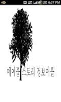 Screenshot of 메이플스토리 정보어플