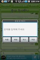 Screenshot of 즐거운 받아쓰기