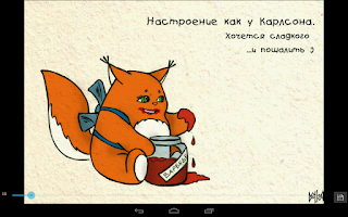 Screenshot of Funny comics in Russian