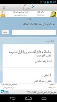 Screenshot of معرض الرياض الدولي للكتاب.